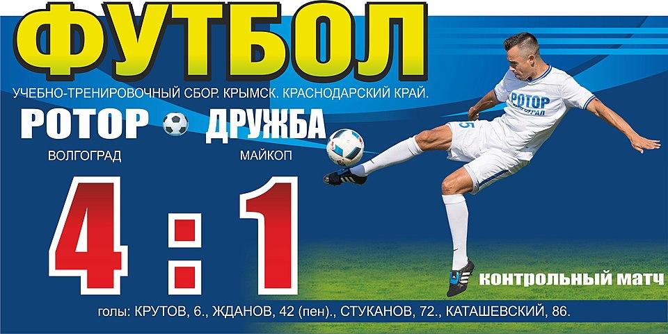 ФК «Ротор-Волгоград» проведет заключительную встречу против команды «Афипс»