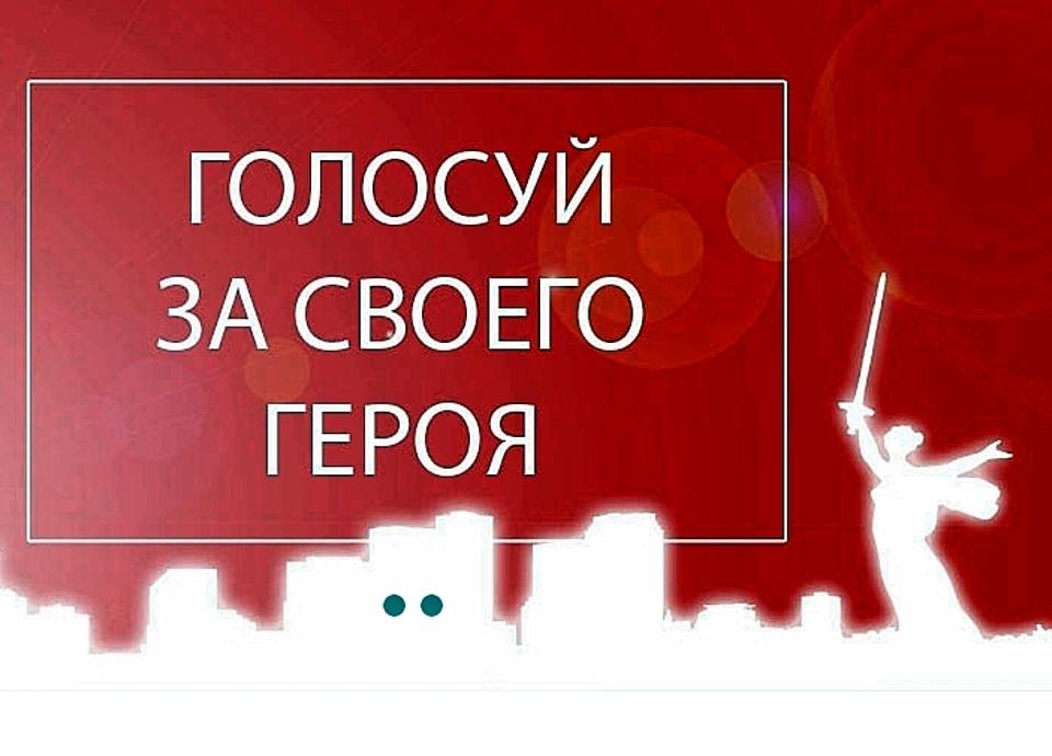 ВВолгограде выберут «народных героев»