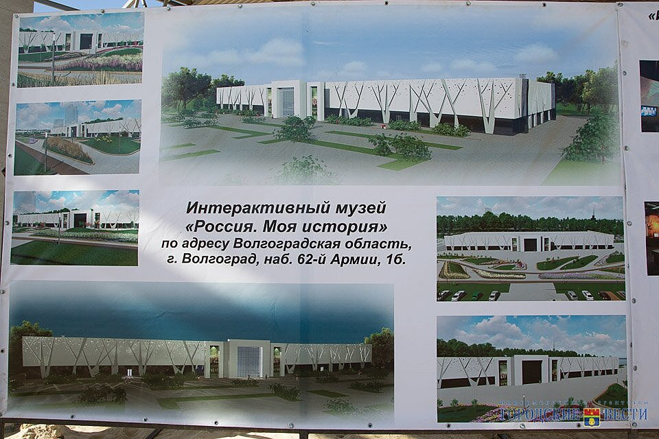 ВВолгограде откроется 1-ый интерактивный музей