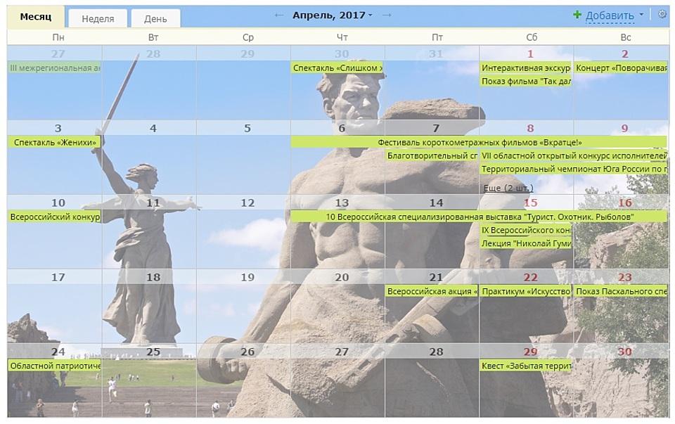 ВВолгограде появился календарь событий