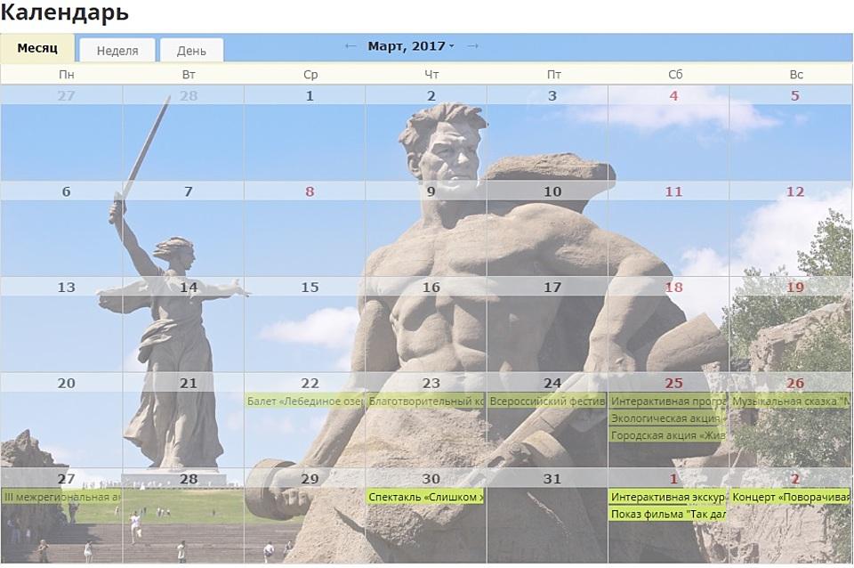 Интересные мероприятия собрали вонлайн-календарь событий Волгоградской области