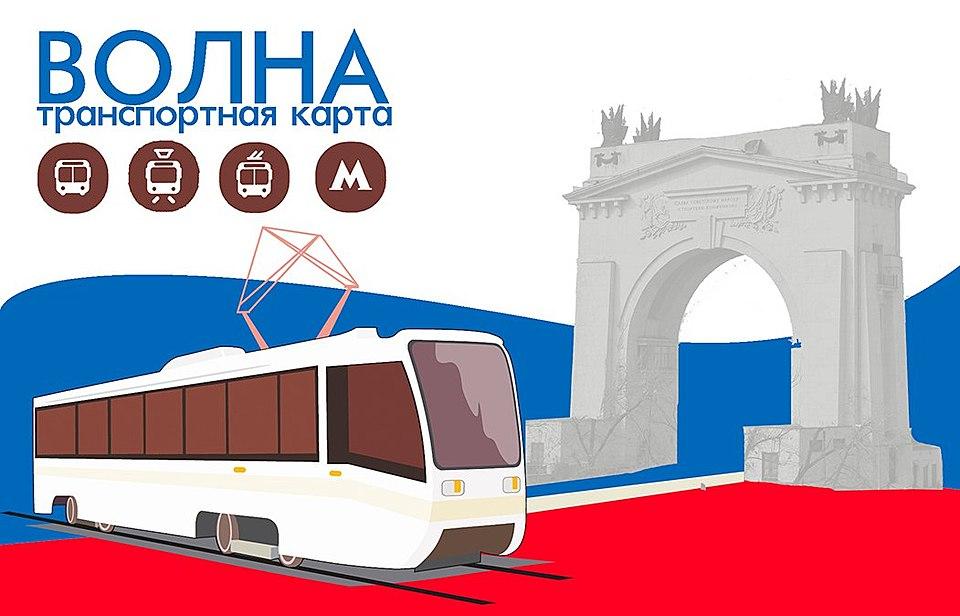 ВВолгограде выбирают лучший эскиз транспортной карты «Волна»