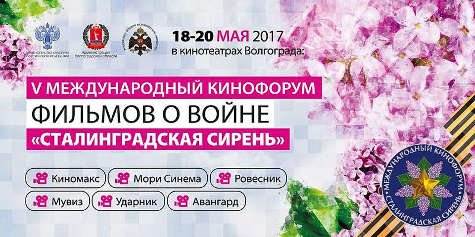 ВВолгоградской области стартовал Vмеждународный кинофестиваль «Сталинградская сирень»