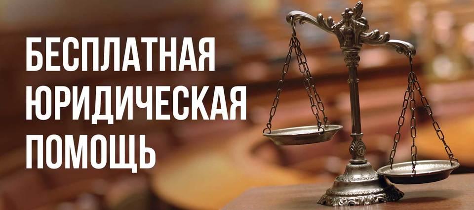 голосе государственная система бесплатной юридической помощи разваливалось
