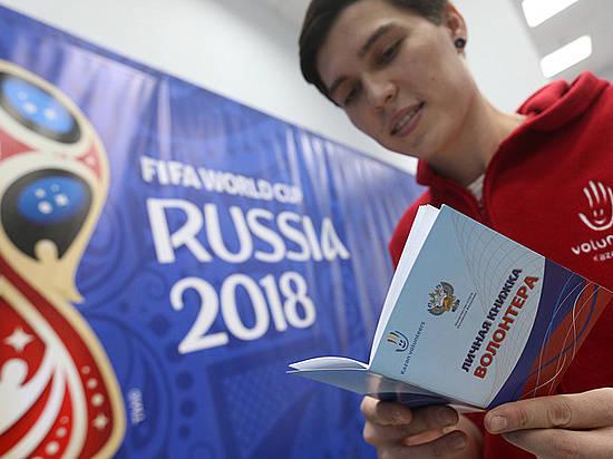 Региональный волонтерский центр ЧМ-2018 открылся в Волгограде