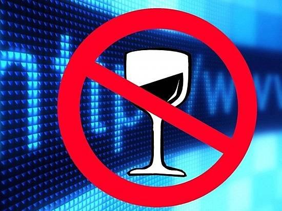 ВВолгограде суд запретил работу сайта попродаже алкоголя