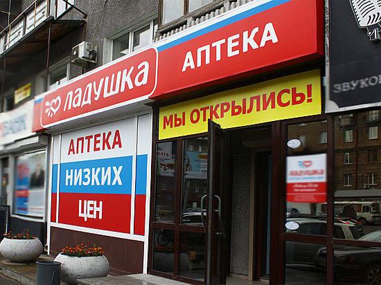 ВВолгограде аптеки низких цен «задирали» стоимость фармацевтических средств