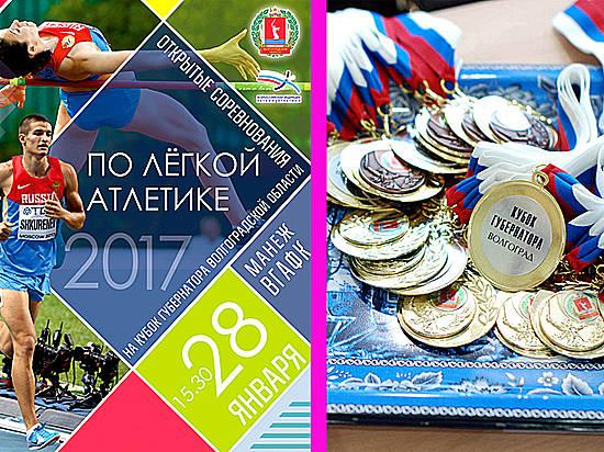 ВВолгограде прошли состязания полегкой атлетике наКубок губернатора