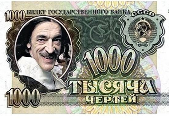 ВСеверодвинске напочте расплатились купюрой банка приколов в5000