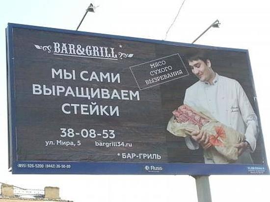 «Bar & Grill» сравнил новорожденного малыша смясным стейком вВолгограде