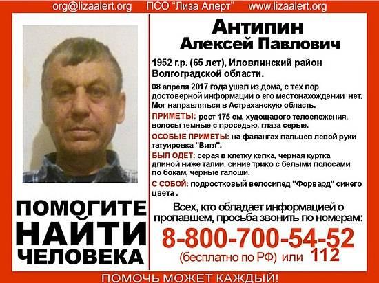 Розыск: вИловле пропал 65-летний мужчина статуировкой «Витя»