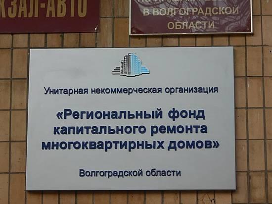 Пожилых людей Волгоградской области освободят отвзносов накапремонт