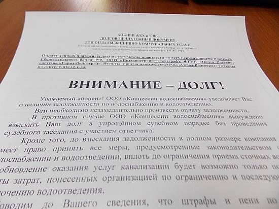 ВВолгограде объявили процентную амнистию подолгам заводу