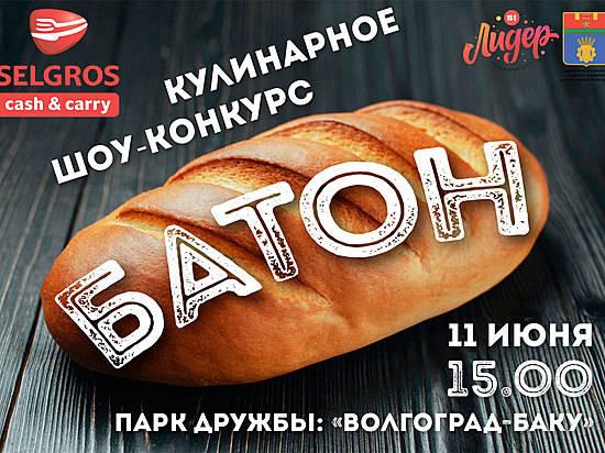 Вэто воскресенье волгоградцев приглашают накулинарный конкурс «Батон»