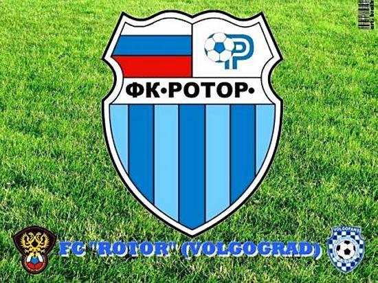 Суд закончил охрану знака «ФКРотор» заволгоградским ООО